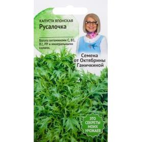 Семена Капуста «Русалочка» 0.5 г