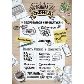Постер на ПВХ «Правила офиса» 25х35 см