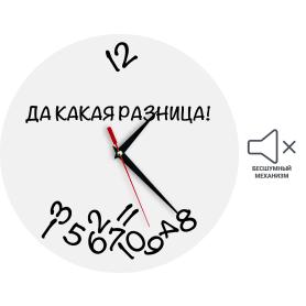 Часы на стекле «Да какая разница!» 30 см