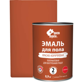 Эмаль для пола Простокраска цвет красно-коричневый 0.9 кг