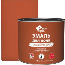 Эмаль для пола Простокраска цвет красно-коричневый 1.9 кг