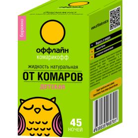 Жидкость от комаров Бережно 45 ночей без запаха 30 мл