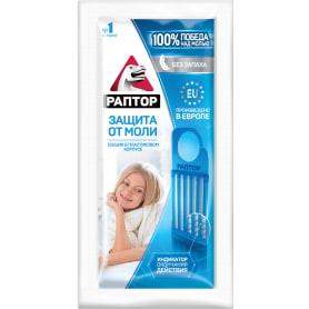 Защита от моли Раптор с без запаха