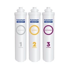 Набор картриджей Барьер Эксперт Базовый для воды нормальной жесткости, 3 ступени