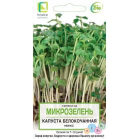 Семена Микрозелень «Капуста Белокочанная» микс