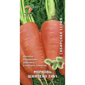 Семена Морковь «Шантенэ 2461»