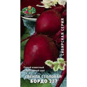 Семена Свекла столовая Поиск «Бордо 237»