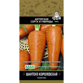 Семена Морковь «Шантенэ королевская»