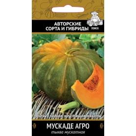 Семена Тыква мускатная «Мускадэ агро»