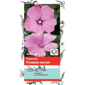 Семена Лаватера «Розовая магия»