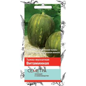 Семена Тыква мускатная «Витаминная»