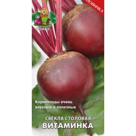 Семена Свекла столовая «Витаминка»