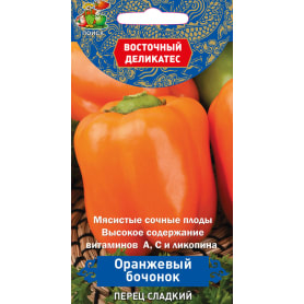Семена Перец сладкий «Оранжевый бочонок»