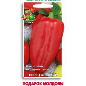Семена Перец сладкий «Подарок Молдовы»