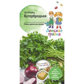 Семена Петрушка Детская грядка «Бутербродная»