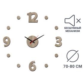 Часы настенные 70-80D дуб