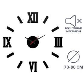Часы настенные 70-80D рим черный