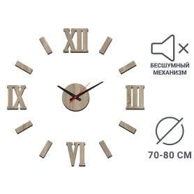 Часы настенные 70-80D рим дуб