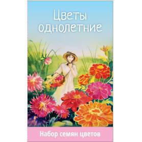 Набор семян «Цветы однолетние» 6 сортов