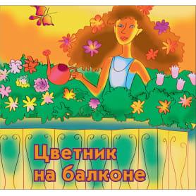 Набор семян «Цветник на балконе» 8 сортов