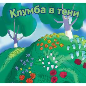 Набор семян «Клумба в тени» 11 сортов