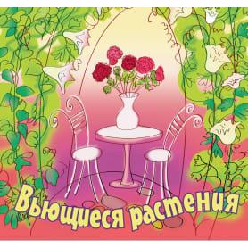 Набор семян «Вьющиеся растения» 15 сортов