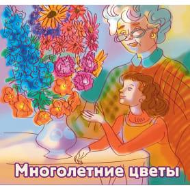 Набор семян «Многолетние цветы» 15 сортов