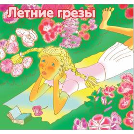 Набор семян «Летние грёзы» 13 сортов