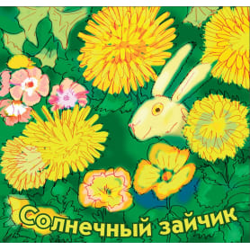 Набор семян «Солнечный зайчик» 16 сортов