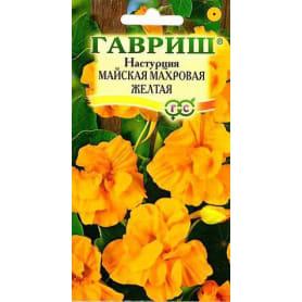 Семена Настурция майская махровая жёлтая