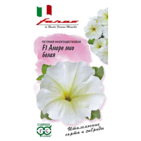 Семена Петун многоцветковая Аморе Мио F1