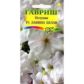Семена Петуния ампельная Лавина белая F1