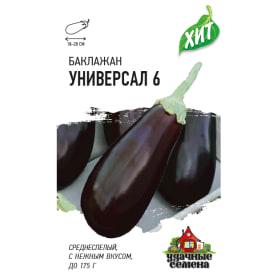 Семена Баклажан Универсал 6