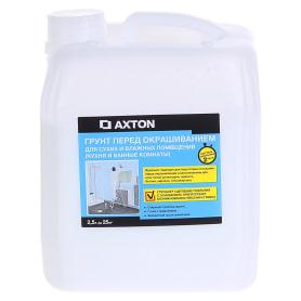 Грунт для сухих и влажных помещений Axton, 2.5 л