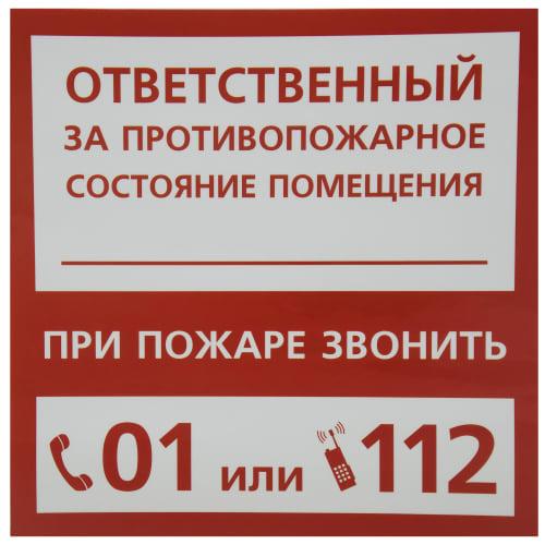 8c510cdfca0c Наклейка «Ответственный за пожарную безопасность» маленькая пластик в  Москве – купить по низкой цене в интернет-магазине Леруа Мерлен