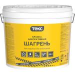 Краска декоративная Текс Стройтекс Шагрень зерно 1.5-2 мм 16 кг