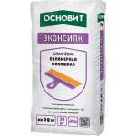 Шпаклевка полимерная ОСНОВИТ ЭКОНСИЛК PP38W 20 кг