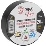 Изолента ПВХ Эра Pro Профессиональная 150 мкм 19 мм x 20 м черная