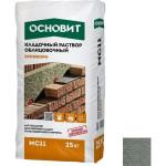 Кладочный раствор серый 020 ОСНОВИТ БРИКФОРМ MC11 25 кг