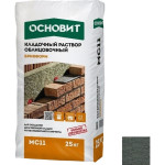 Кладочный раствор темно-серый 022 ОСНОВИТ БРИКФОРМ MC11 25 кг