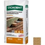 Кладочный раствор ореховый 036 ОСНОВИТ БРИКФОРМ MC11 25 кг