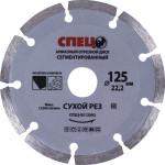 Диск алмазный по бетону Спец 125х22.23х2 мм СПЕЦ-0512003