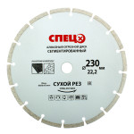 Диск алмазный по бетону Спец 230х22.23x2.4 мм СПЕЦ-0515003