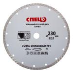 Диск алмазный по бетону Спец с повышенной производительностью 230х22.2x2.6 мм СПЕЦ-0515001