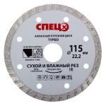 Диск алмазный по бетону Спец Турбо 115х22.2х2.0 мм СПЕЦ-0511001