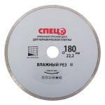 Диск алмазный по плитке Спец 180х22.2х2.2 мм СПЕЦ-0513004