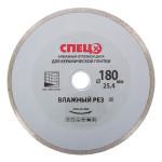 Диск алмазный по плитке Спец со сплошной кромкой 180x25.4x2.2 мм СПЕЦ-0513005