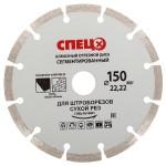Диск алмазный по бетону Спец 150x22.2x1.8 мм СПЕЦ-0516001
