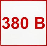 Наклейка Перкон 380 В 10х10 см