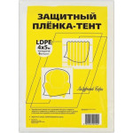 Пленка-тент защитный Лазурный берег для мебели 0.006 мм 400x500 см